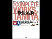 Tamiya 63632 Album modeli redukcyjnych II - foto 1